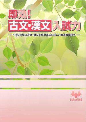 古文漢文入試力.jpg