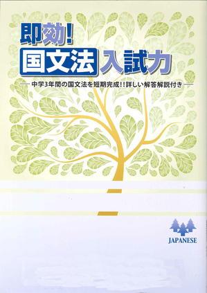 国文法入試力.jpg