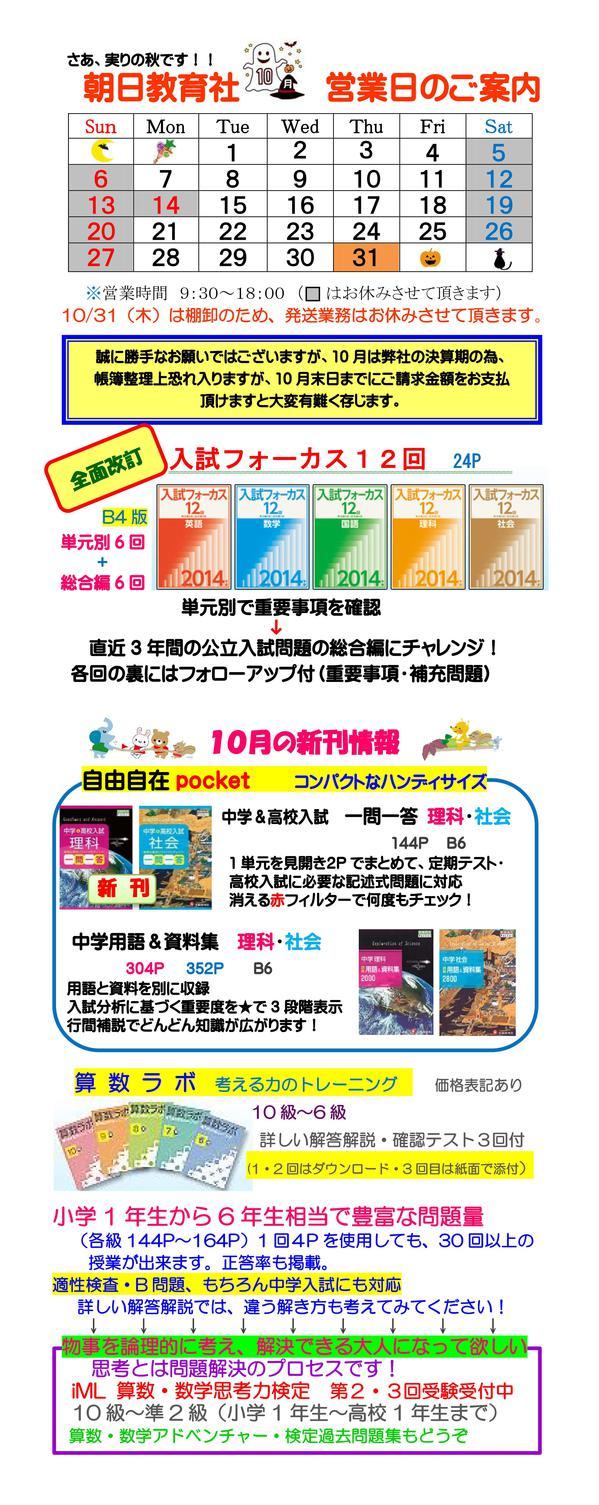 9月 まり HP.jpg