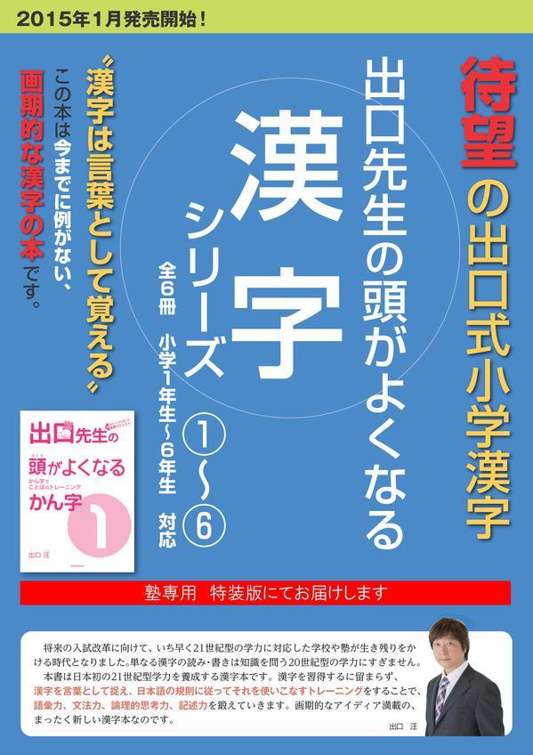 漢字本 表(HP用).jpgのサムネイル画像