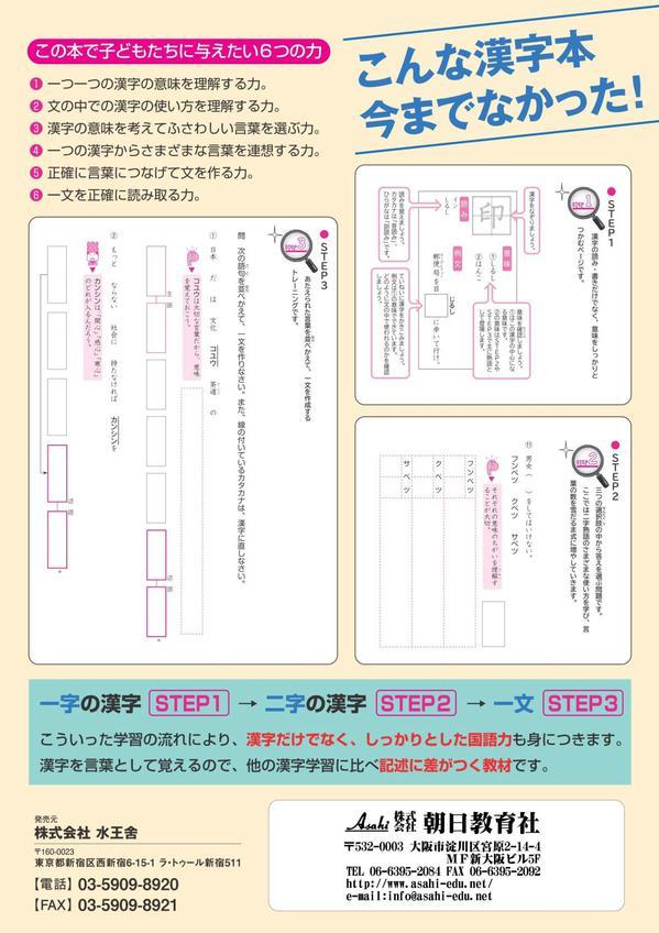 漢字本 裏(HP用).jpg