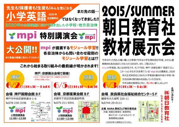 2015夏期展示会チラシ_01.jpg