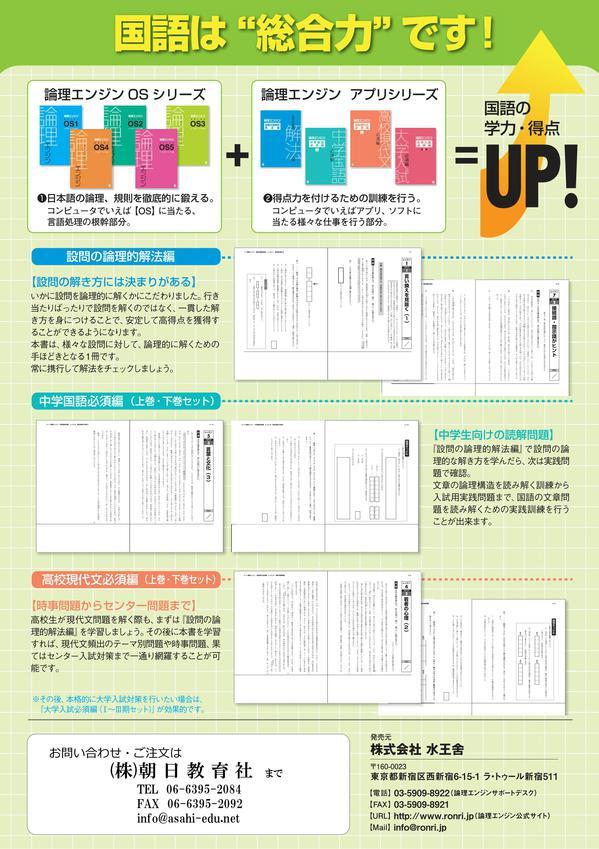 水王舎アプリチラシ(HP)_02.jpg