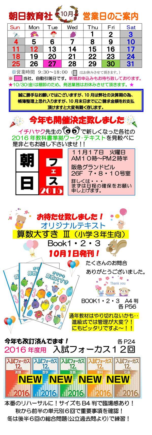 朝日通信10月号.jpg