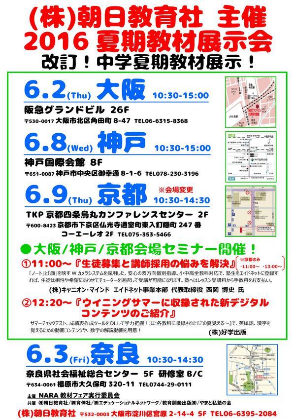 2016夏期展示会チラシ_01.jpg
