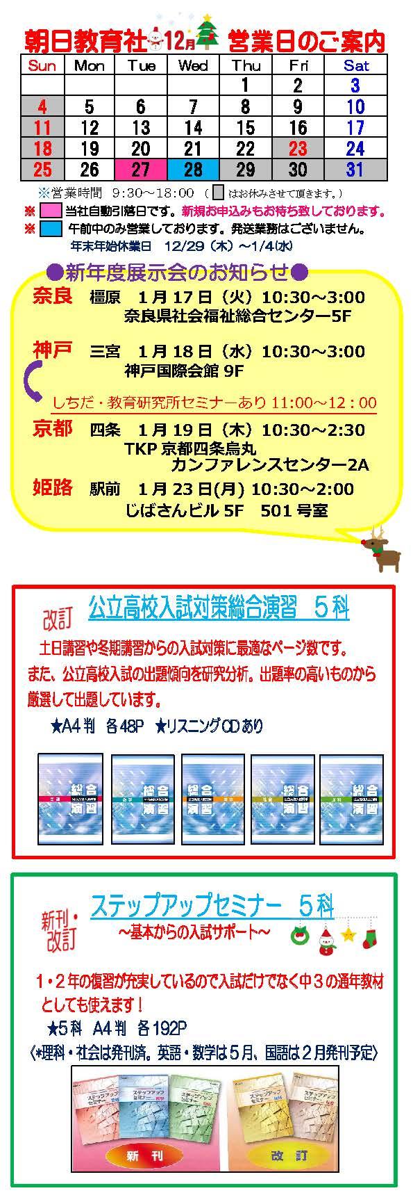 朝日通信12月号.jpg