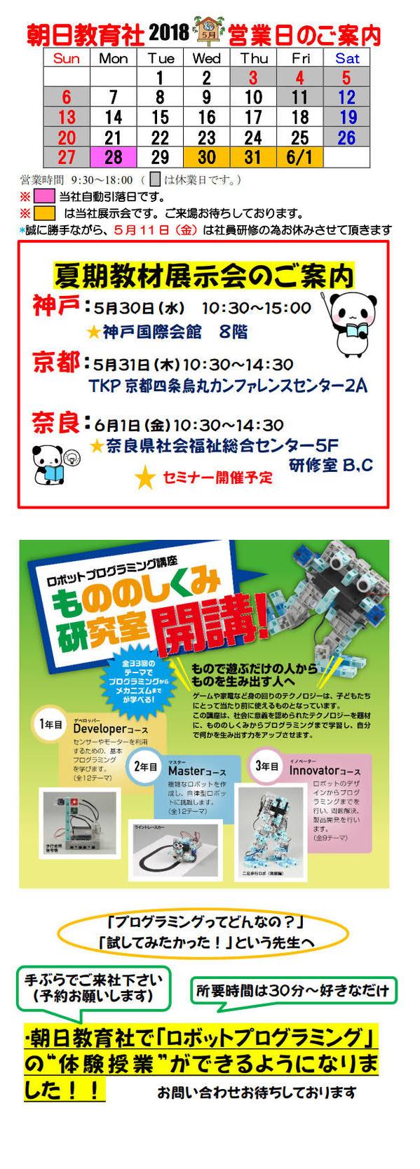 朝日通信5月号.jpg