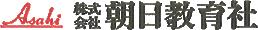 朝日教育社